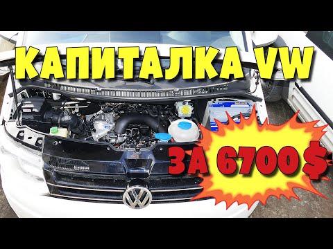 Капиталим Volkswagen Transporter T5  2.0biTdi, CFCA