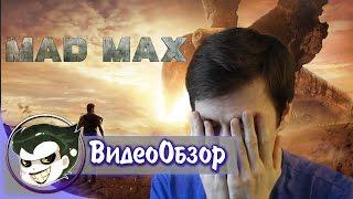 Обзор игры Mad Max [Безумный Макс]