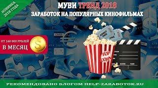 Муви Тренд 2018 заработок на популярных кинофильмах от 160 000 рублей в месяц отзывы