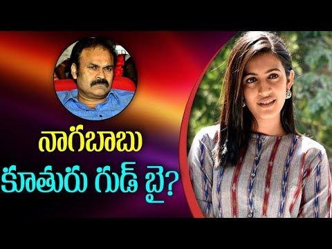 నాగబాబు కూతురు గుడ్ బై ?  | ABN Telugu