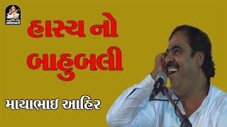 Mayabhai Ahir 2017 Nonstop Gujarati Jokes Comedy Live Dayro Studio Saraswati