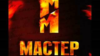 Мастер и Маргарита OST-Великий бал у Сатаны
