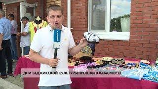 Дни таджикской культуры прошли в Хабаровске
