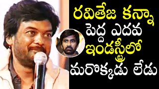 Puri Jagannadh shocking Comments on Ravi Teja : Hilarious Video - filmyfocus.com