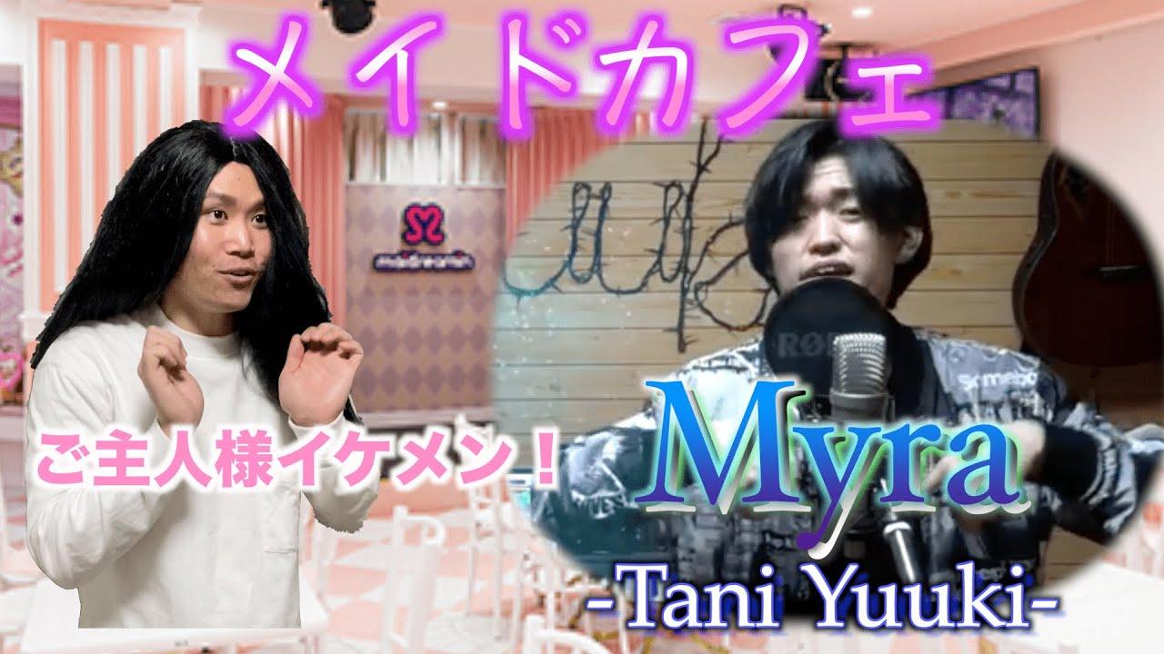 【Myra】もしも聖地メイドカフェに若者から大人気のTani Yuukiが来たら
