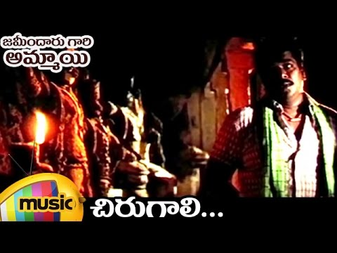 Chirugaali Full Video Song | Jamindaru Gari Ammayi Movie Songs | Meena | Parthiepan | Mango Music