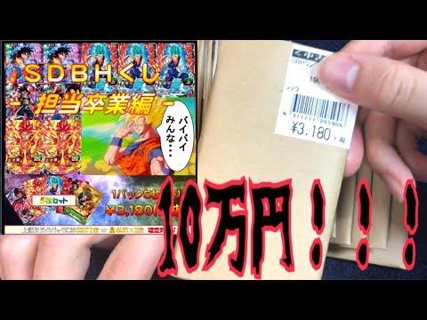 【ショップオリパ再び!】SEC or UR2枚確定! ドラゴンボールヒーローズオリパ開封 パート1