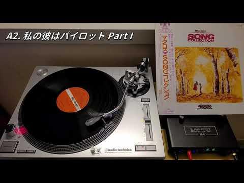 [Full Album] Macross Song Collection ▶48:32