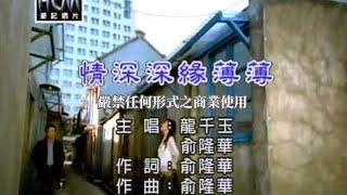 龍千玉vs俞隆華-情深深緣薄薄(官方KTV版)