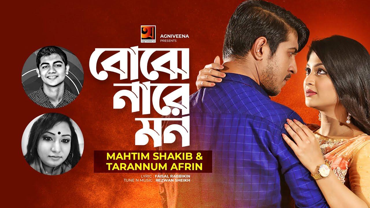 Bojhe Nare Mon | বোঝে নারে মন | Mahtim Shakib | Tarannum Afrin | Bangla Song2021