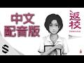 【 返校 - 中文配音版 】2小時有聲電影完整版(中文配音&字幕) - [Chia & 鋒哥 專業配音 Semenix 影像製作  跨界合作] - Detention - 非官方中文配音有聲電影版