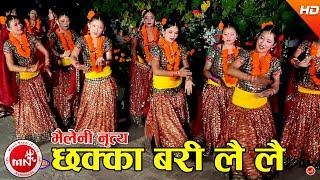 सुपरहिट पुर्वेली भैलेनी नृत्य २०७४   Chhakka Bari Chhai Chhai - Pustaka Khadka   Arun Upatyaka