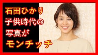 関連動画 【決定!】将来の石田ゆり子!ランキング!ベスト11発表!!...