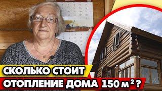 Отзыв об отоплении дома газом / Стоимость газового отопления дома 150 кв.м.