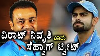 Virender Sehwag Stunned The Cricket Fans With A Tweet   Oneindia Kannada
