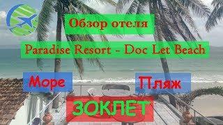 Обзор отеля Парадайс, Зоклет / Paradise Resort, Doc Let Beach