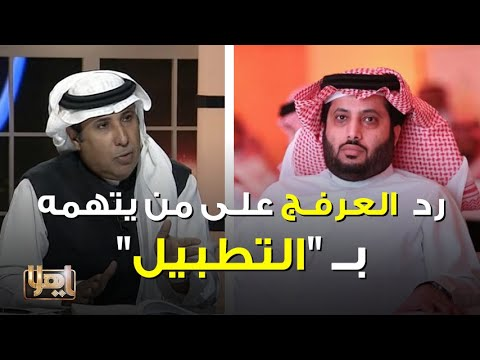 كيف رد أحمد العرفج على من يتهمه بـ التطبيل للمستشار تركي آل الشيخ Youtube