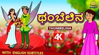Kannada Moral Stories for Kids - ಥಂಬೆಲಿನ   Thumbelina in Kannada   Kannada Fairy Tales   Koo Koo TV