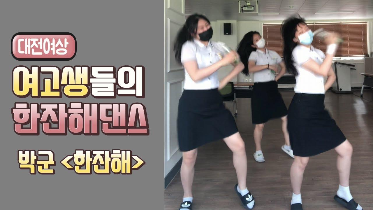 대전여상 여고생들에게 핫한 트로트 '박군-한잔해' [한잔해댄스]