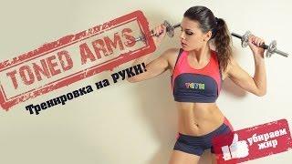видео упражнения для рук с гантелями