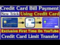 Credit Card Money Transfer Exclusive Trick |💥 Pay Credit Card bill Using Credit Card By Paytm Trick