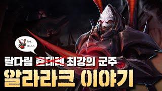 """프로토스 탈다림 최강의 군주 - """"알라라크"""" 이야기 (스타크래프트 스토리)"""