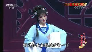 《中国京剧像音像集萃》 20190926 评剧《闹严府》 2/2| CCTV戏曲