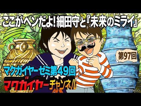 第49回「ここがヘンだよ! 細田守と『未来のミライ』」