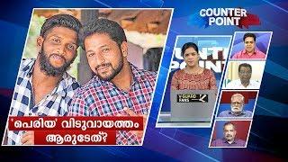 ആവർത്തിച്ച് പരിഹസിച്ച് മുഖ്യമന്ത്രി; 'പെരിയ' വിടുവായത്തം ആരുടേത്? | Counter Point | Periya murder