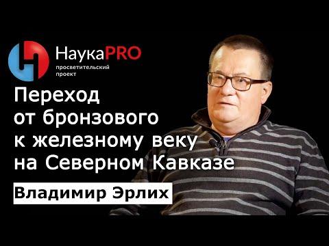 Владимир Эрлих - Переход от бронзового к железному веку на Северном Кавказе
