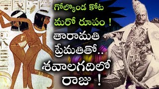 గోల్కొండ కోట మరో రూపం..తారామతి ప్రేమతితో..శవాల గదిలో రాజు ! | Golkonda Fort Facts