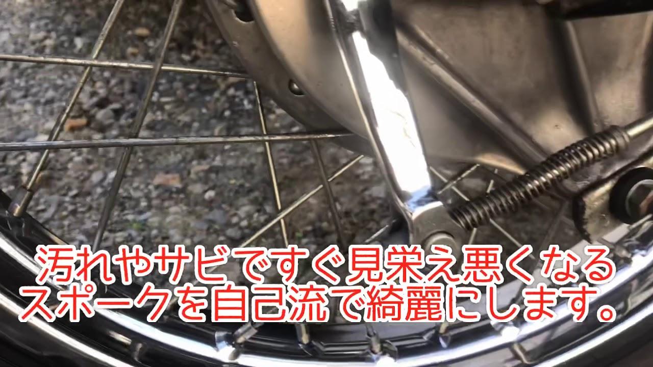 スポーク 磨き バイク サビのひどすぎるバイクのスポークをきれいにするには
