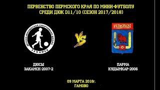 ДЮСШ Закамск 2007-2  -  Парма Кудымкар 2006