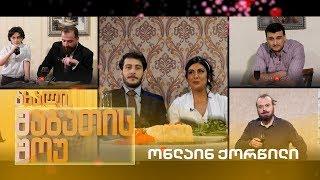 ახალი შაბათის შოუ - ონლაინ ქორწილი | axali shabatis show - onlain qorwili