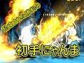 【にゃんこ大戦争】エリア22☆1チュパチュパカブラ遭遇 イルカ娘だけを殺す機械かよ!初手にゃんま強すぎ問題
