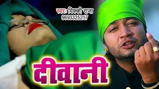 सुपरहिट क़्वाली (2019 ) - दीवानी - Vicky Raja  - Deewani - Superhit Qawwali Song 2019