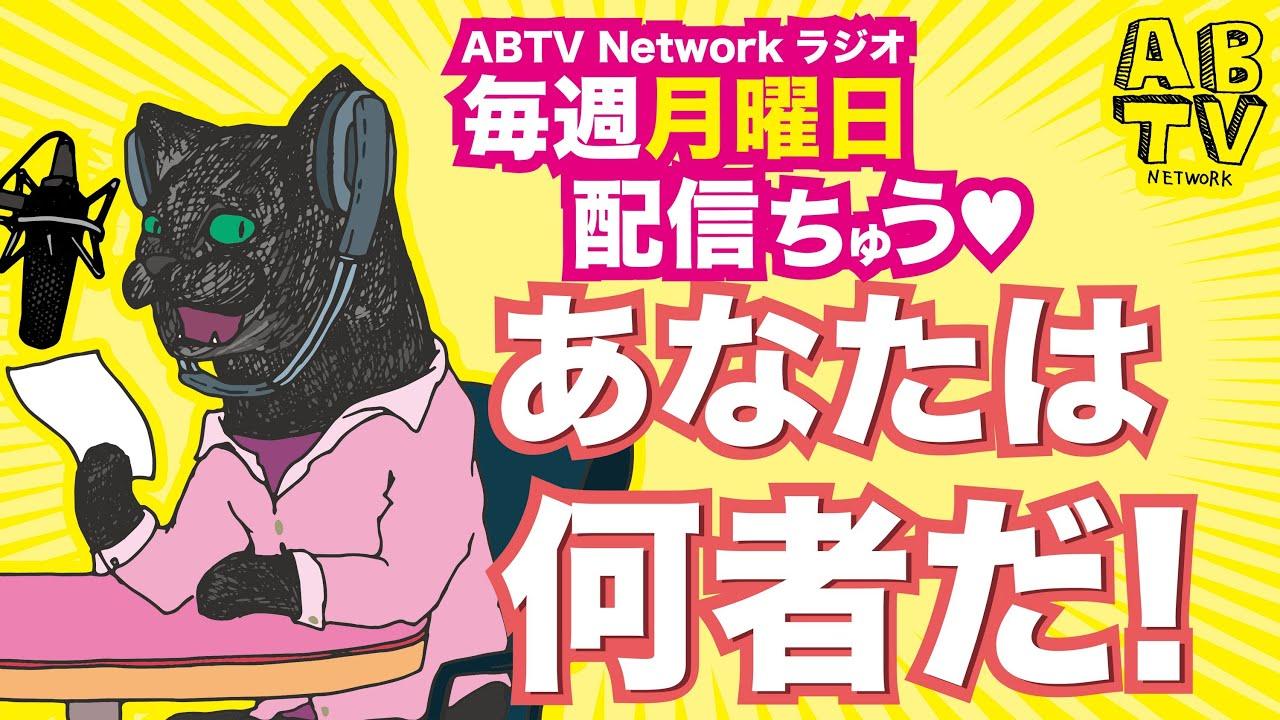 [毎週月曜日配信ABTV Networkラジオ#20] 「命の大切さ」Vol.183 - YouTube