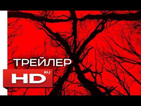 Ведьма из Блэр: Новая глава Русский Трейлер (2016) Ужасы