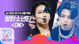 Baixar [BTS - ON] Life of a homebody special   M COUNTDOWN 200319 EP.657