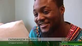 как живут иностранцы в Брянске 03 11 17
