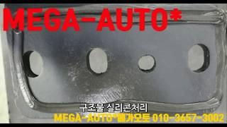 뉴카렌스 견인장치 큐브랙 분리형견인고리 / KIA Ca…