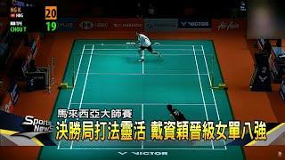 馬來西亞大師賽 戴資穎苦戰三局晉八強-民視新聞