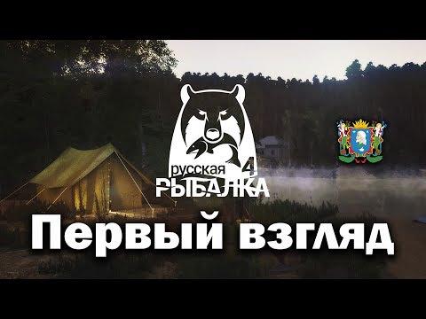 Русская рыбалка 4 ► Первый взгляд