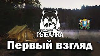 Русская рыбалка 4 #62 - 20 кг Матчевое удилище. Амур на Старом Остроге