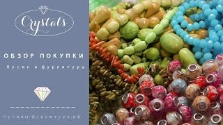 видео фурнитура для бижутерии купить в москве