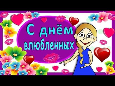 Поздравления с днем Святого Валентина 2017