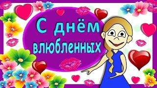 С днем всех влюбленных ♥ С днем святого Валентина