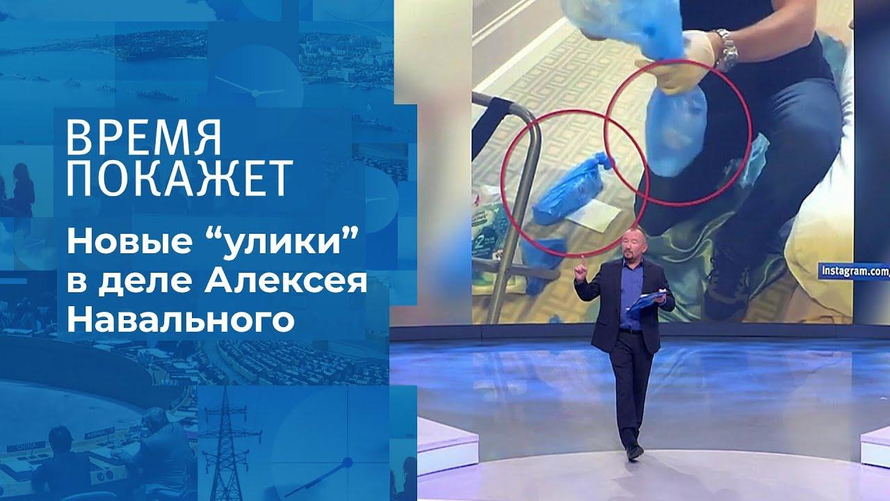 """Время покажет выпуск от 21.09.2020 """"Улики"""" по делу Навального."""