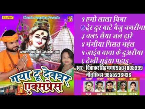 Gaya To Devghar Express || गया टू देवघर एक्सप्रेस || Bhojpuri Shiv Bhole Baba Bhajan Songs