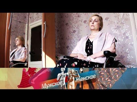 Мужское / Женское – Хочу умереть. Выпуск от 03.12.2018